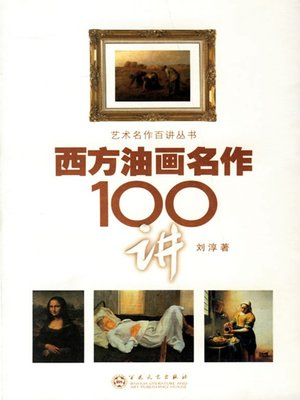 cover image of 西方油画名作100讲(100 Lectures on Western Oil Painting Masterpieces)